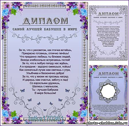 Наградной диплом для самой лучшей Бабушки в целом мире  Наградной диплом для самой лучшей Бабушки в целом мире 3 psd 2539x3595 300 dpi 100 45 мб Автор tatka170361