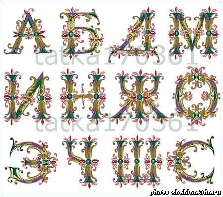 Русский цветной алфавит с завитушками