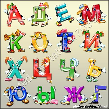 Детский алфавит с глазками ножками и