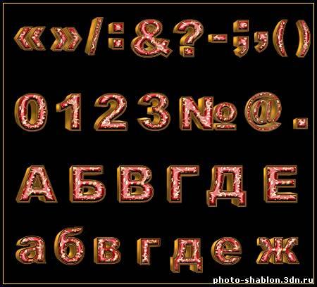 Русский алфавит из объёмных букв и