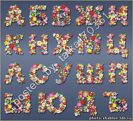 Русский алфавит из цветочков для