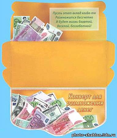 Конвертик для денег шаблон